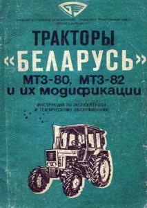 """тракторы """"беларусь"""""""