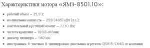 Двигатель ЯМЗ-8501.10