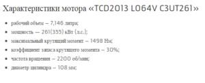 Двигатель TCD 2013 L06 4V