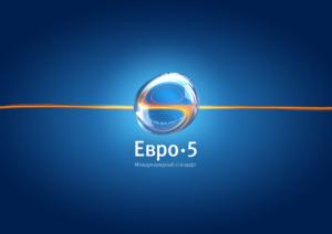 Коротко об истории распространения стандарта Евро-5 в России01