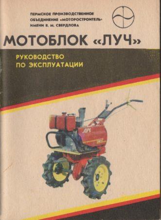 Краткое описание мотоблока, его предназначение и сфера применения
