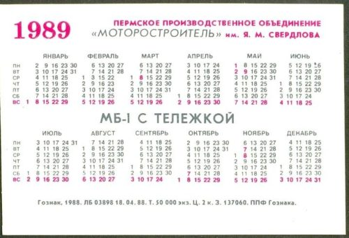 Стоимость мотоблока «Луч МБ-1»