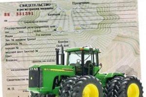 6 в какой организации регистрируются тракторы и самоходные машины