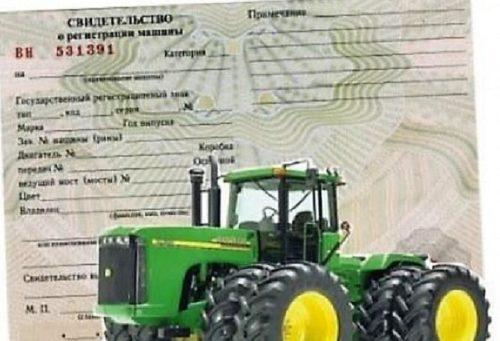 Как зарегистрировать трактор в Гостехнадзоре