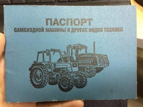 Каков план действий и список документов для регистрации трактора?