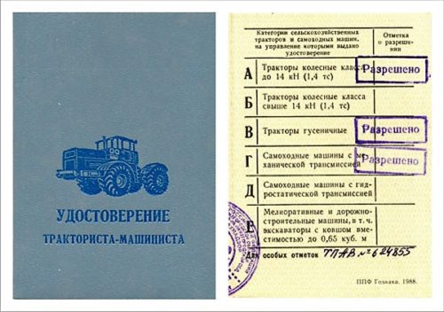 Права на трактор в брежневские времена