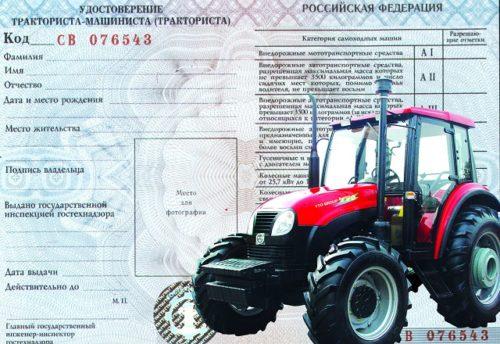 Права тракториста-машиниста сейчас: актуальные изменения