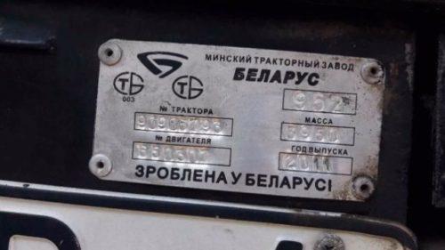 Стоимость трактора «Беларус МТЗ-952»