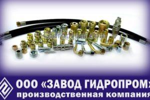 «Завод Гидропром» на АГРОСАЛОН