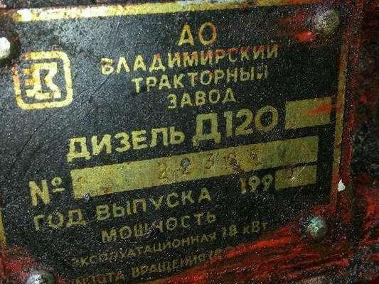Стоимость дизельного мотора «Д-120» в 2018 году
