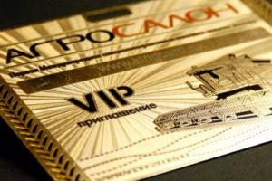 VIP-это навсегда