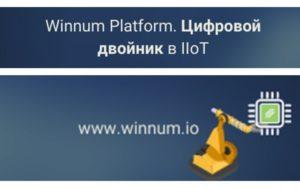 Winnum Platform. Цифровой двойник в IIoT