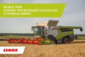 LEXION 8700 В ПРЯМОМ ЭФИРЕ