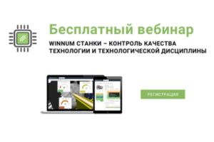 """Вебинар """"Winnum Станки – контроль качества технологии и технологической дисциплины"""""""
