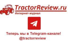 Telegram-канал @tractorreview